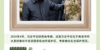 图解:守护美丽中国,习近平在行动 - 妇女联合会