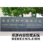 2020郑和外国语学校初中招生收费 - 南京市教育局