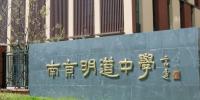 2020南京明道中学招生收费简章 - 南京市教育局