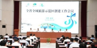 江苏全域旅游示范区创建工作会议。 王加海 摄 - 江苏新闻网