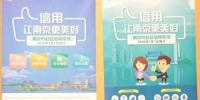 《南京市社会信用条例》将于7月1日正式实施。南京市人大供图 - 江苏新闻网