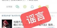 微博截图 - 新浪江苏