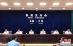 """30日,《江苏省""""三线一单""""生态环境分区管控方案》新闻发布会在南京举行。 朱晓颖 摄 - 江苏新闻网"""