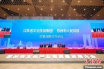 大会现场。 胡涛 摄 - 江苏新闻网