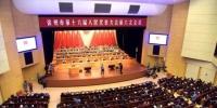 徐州市十六届人大六次会议现场。 孙井贤 摄 - 江苏新闻网