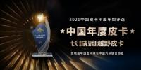 国内、国际多项大奖揽入囊中 长城炮凭实力刷屏 - Jsr.Org.Cn