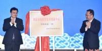 国家市场监管技术创新中心(特殊食品)(筹)揭牌。 无锡高新区供图 - 江苏新闻网