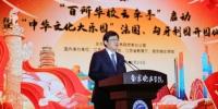 江苏省委统战部副部长、省侨办主任王华致辞。 郭博文 摄 - 江苏新闻网