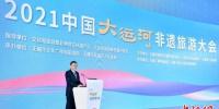 中国大运河非遗旅游大会开幕。 无锡市文化广电和旅游局供图 - 江苏新闻网
